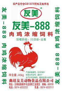 bob手机版-888肉鸡浓缩BOBapp体育下载