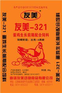 bob手机版-321蛋鸡生长前期配合BOBapp体育下载