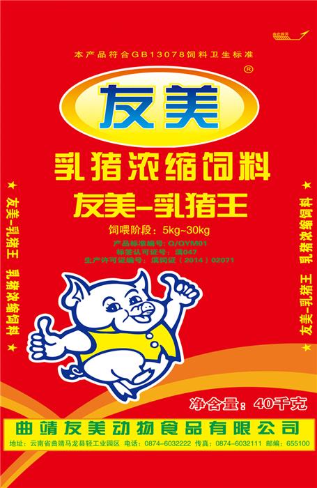 乳猪王-40KG y26850.jpg