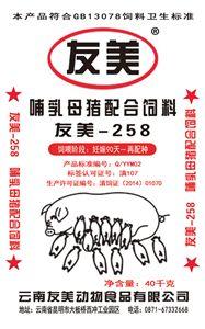 bob手机版-258哺乳母猪配合料